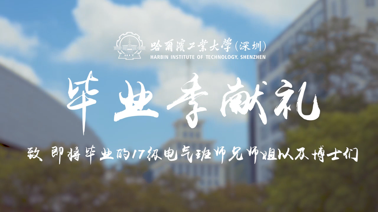 毕业季献礼-0618[00_00_06][20190621-105538].png