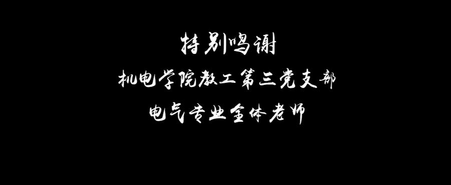 毕业季献礼-0618[00_13_59][20190621-105911].png