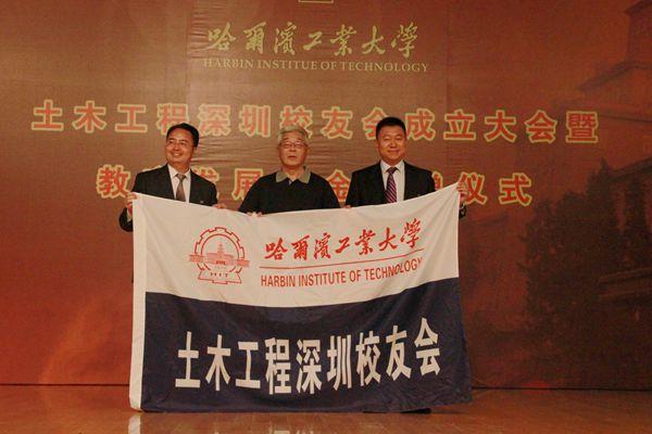 哈工大土木工程深圳校友会成立大会暨教育发展基金捐赠仪式举行