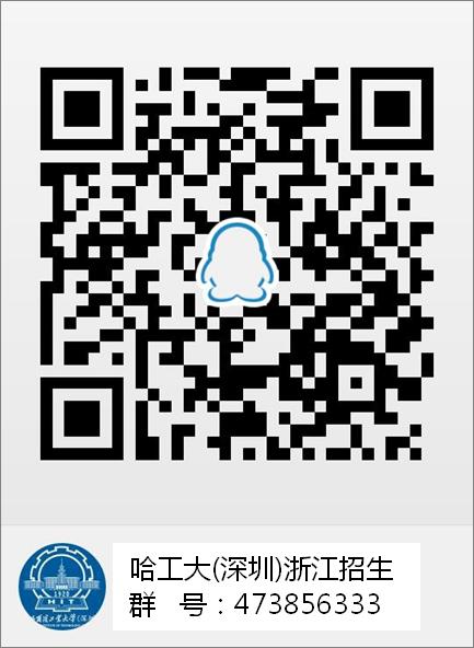 哈工大(深圳)浙江招生群二维码.png