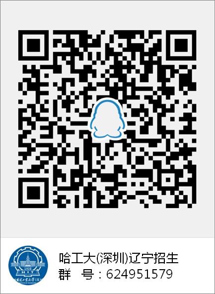 哈工大(深圳)辽宁招生群二维码.png