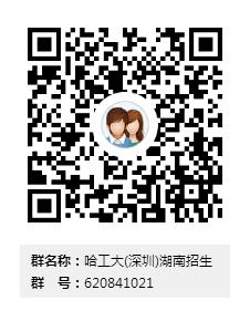 哈工大(深圳)湖南招生.png