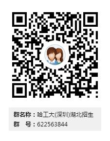 哈工大(深圳)湖北招生.png